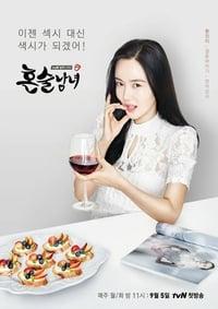 Drinking Solo S01E01