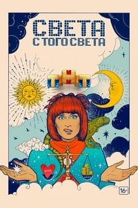 Света с того света - постер
