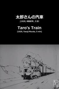 太郎さんの汽車