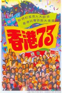 香港73 (1974)