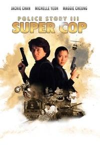 警察故事 III:超級警察