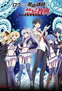 copertina serie tv Roku+de+nashi+majutsu+k%C5%8Dshi+to+akashikku+rek%C5%8Ddo 2017