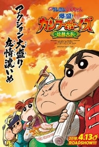 copertina film Crayon+Shin-chan%3A+Burst+Serving%21+Kung+Fu+Boys+%7ERamen+Rebellion%7E 2018