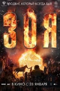 Зоя - постер
