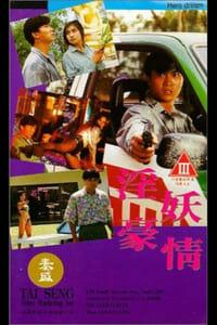 淫妖豪情 (1992)