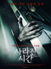 copertina film The+Purging+Hour 2015