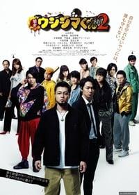 Ushijima the Loan Shark Part 2