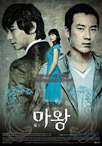 The Devil (2007)