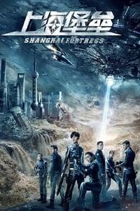 copertina film Shanghai+Fortress 2019