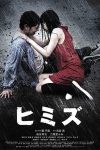 copertina film Himizu 2011