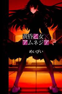 copertina serie tv Dusk+Maiden+of+Amnesia 2012