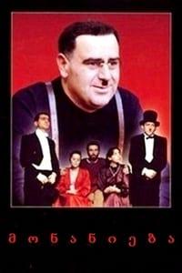copertina film Pentimento 1987