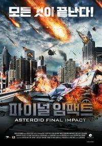 copertina film Asteroid%3A+Final+Impact 2015