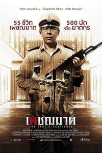เพชฌฆาต (2014)