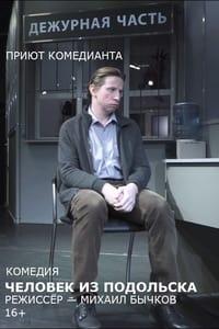 Человек из Подольска (спектакль)
