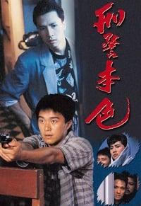 The Last Conflict (1988)