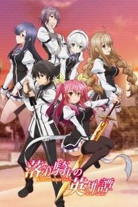 copertina serie tv Rakudai+Kishi+no+Cavalry 2015