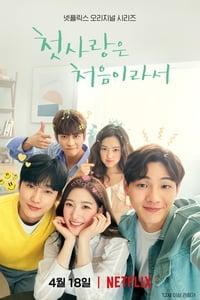 copertina serie tv My+First+First+Love 2019