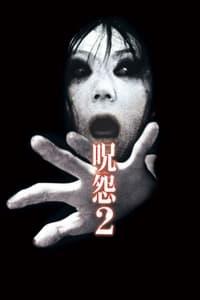 copertina film Ju-on+2+-+La+maledizione 2003