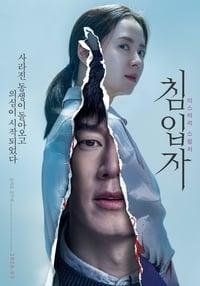 VER Intruder Korea Online Gratis HD