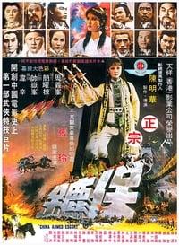 保鑣 (1976)