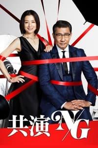 Kyouen NG Season 1