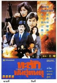 霹靂寶座 (1992)