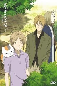 copertina serie tv Natsume+Y%C5%ABjinch%C5%8D 2008