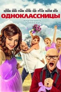 copertina film Classmates 2016