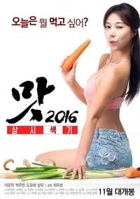 맛 2016: 삼시색끼 (2016)