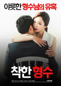 착한 형수 (2016)