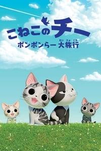 copertina serie tv Chi%27s+Sweet+Home 2008