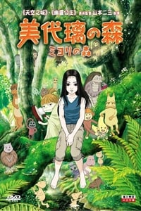 copertina film La+Foresta+di+Miyori 2009