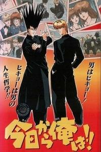 copertina serie tv Due+come+noi 1993
