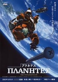 copertina serie tv Planetes 2003