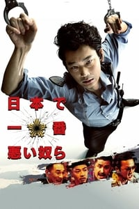 Twisted Justice (2016)