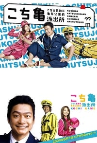 KochiKame – The Movie: Save the Kachidoki Bridge! (2011)