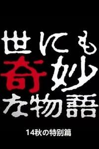 世にも奇妙な物語 '14秋の特別編