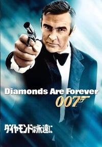 007/ダイヤモンドは永遠に 無料ホームシアター