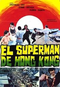 香港超人大破摧花黨