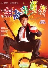 無敵幸運星 (1990)
