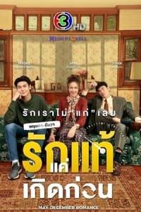 May-December Romance Season 1