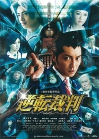 copertina film Ace+Attorney 2012