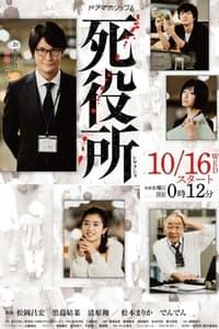 Death Office Season 1
