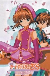 copertina film Card+Captor+Sakura+-+The+Movie+2%3A+La+carta+sigillata 2000