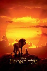 סרט מלך האריות