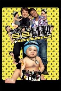 copertina film Rob-B-Hood 2006