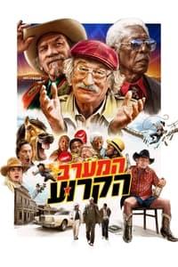 סרט המערב הקרוע