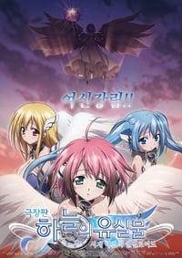 copertina film Sora+no+Otoshimono%3A+Tokei+Jikake+no+Angeloid 2011