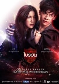 U-Prince The Series Season 12 Episode 5